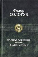 Сологуб Федор Полное собрание романов в одном томе 978-5-9922-1168-9