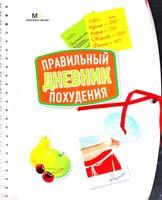 Потемкина Людмила Правильный дневник похудения 978-5-8029-1984-2