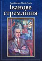 Іван Гречко, Магда Дзвін Іванове стремління 978-966-395-855-2