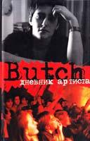 Погребижская Елена Butch: Дневник артиста 5-17-033082-0