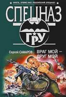 Сергей Самаров Враг мой - друг мой 978-5-699-33008-9