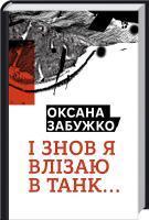 Забужко Оксана І знов я влізаю в танк… 978-617-7286-11-9