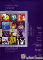 Черватюк Людмила Жіночий образ у сучасному українському мистецтві 966-329-110-9