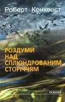 Конквест Роберт Роздуми над сплюндрованим сторіччям 966-500-034-9