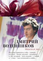 Воденников Дмитрий Небесная лиса 978-5-389-15127-7