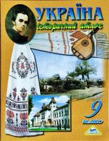 Україна. Історичний атлас. 9 клас 978-617-7208-42-5