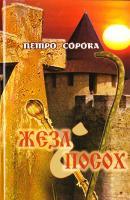 Сорока Петро Жезл і посох 978-966-2669-77-0