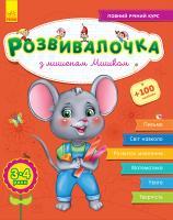 Каспарова Юлія Розвивалочка з мишеням Мишком. 3-4 роки 978-617-09-4458-0