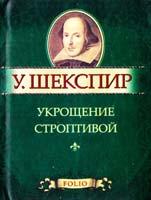 Шекспир Уильям Укрощение строптивой 978-966-03-5299-5