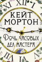 Мортон Кейт Дочь часовых дел мастера 978-5-389-16882-4