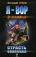 Евгений Сухов Страсть окаянная 978-5-699-40072-0