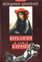 Даниленко Володимир Кохання в стилі бароко 978-966-441-225-1
