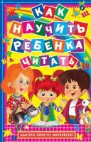 Якунина Юлия Как научить ребенка читать 978-617-7352-65-4