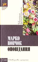 Вовчок Марко Оповідання 978-617-592-306-1