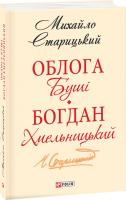 Михайло Старицький Облога Буші. Богдан Хмельницький 978-966-03-8367-8