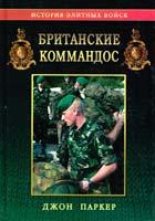 Джон Паркер Британские коммандос 5-94661-053-8