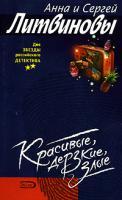 Анна и Сергей Литвиновы Красивые, дерзкие, злые 5-699-18607-7