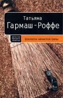 Татьяна Гармаш-Роффе Шалости нечистой силы 978-5-699-22571-2