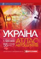 Україна. Атлас автошляхів. 1см=5км. + 55 планів міст 978-617-670-684-7