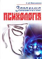 Максименко Сергій Загальна психологія : навчальний посібник 978-966-364-609-1