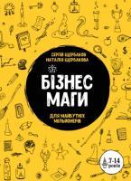 Наталія Щербакова, Сергій Щербаков Бізнесмаги. Як стати справжнім чарівником 978-966-223-60-57