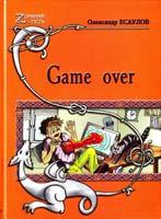 Есаулов Олександр Game over 978-966-1515-39-9