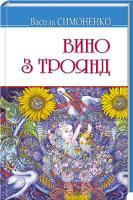 Симоненко Василь Вино зтроянд 978-617-07-0441-2