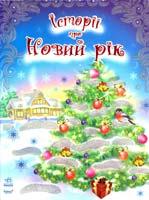 Уклад. Н. Полулях Історії про Новий рік 978-966-08-5132-0