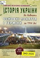 Гісем Олександр Історія України. Основні поняття і терміни. ЗНО 2020