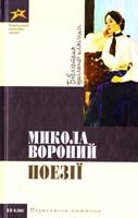 Вороний Микола Поезії 978-966-339-639-2