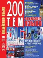Хименко Анна 200. Сборник новых тем современного немецкого языка 978-966-338-845-8