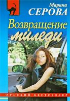 Марина Серова Возвращение миледи 978-5-699-32796-6