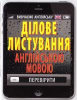 Кулешова Оксана Ділове листування англійською мовою 978-966-498-566-3