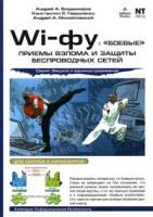 Андрей А. Владимиров, Константин В. Гавриленко, Андрей А. Михайловский Wi-фу: