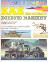 Сергей Леня Как нарисовать боевую машину 5-17-037608-1, 966-696-919-х