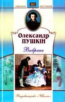 Пушкін Олександр Вибране 978-966-661-913-9