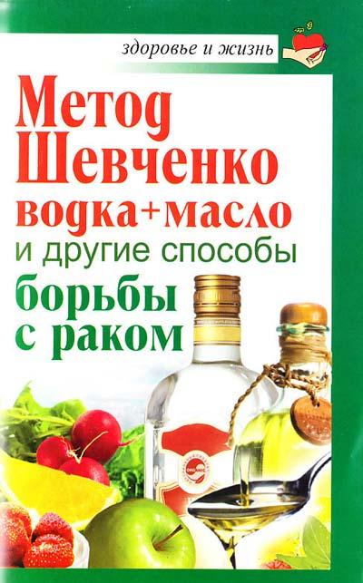 диета по методу доктора шевченко