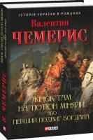 Чемерис Валентин Жінок там на тютюн міняли, або Перший подвиг Богдана 978-966-03-7886-5