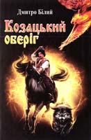Білий Дмитро Козацький оберіг 978-966-97344-2-6