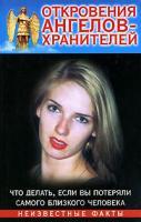 Ренат Гарифзянов, Любовь Панова Откровения Ангелов-Хранителей. Что делать, если вы потеряли самого близкого человека 978-5-17-040236-6, 978-5-9713-4186-4