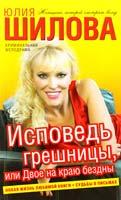 Шилова Юлия Исповедь грешницы, или Двое на краю бездны 978-5-17-061596-4