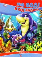 Укл. Л. В. Яковенко На воді й під водою. (картонка)