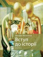Яковенко Наталя Вступ до історії 966-8978-17-Х
