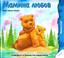 Ховартс Xейді, Ховартс Даніель Мамина любов 978-617-7186-66-2