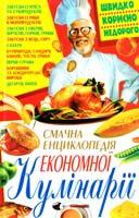 Жукова Валентина Смачна енциклопедія економної кулінарії 978-966-481-301-0