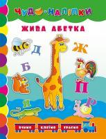 Столяренко А. В. Жива абетка 978-966-284-245-6