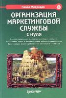 Павел Медведев Организация маркетинговой службы с нуля 5-469-00713-8