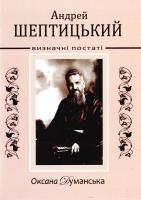 Думанська Оксана Андрей Шептицький 978-966-395-933-7