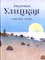 Улицкая Людмила Сквозная линия 978-5-271-39658-8