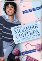Санон Вера Вяжем модные свитера на каждый сезон 978-617-12-6114-3